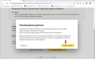 Как удалить почтовый ящик и аккаунт на Яндексе