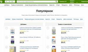 Магазин iHerb на русском языке в рублях. Официальный сайт Айхерб – витамины, биодобавки
