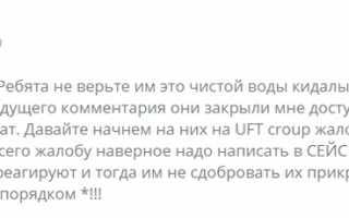 Отзывы о лохотроне UFT Group. Очередной брокер – мошенник?