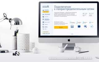 Мособлгаз Раменское — личный кабинет, передача показаний счетчика газа