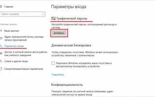 Установка пароля на Виндовс 10 при входе в систему