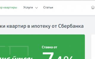 Регистрация и вход в личный кабинет ДомКлик Сбербанка, подача заявки на ипотеку