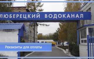 Оплатить Люберецкий Водоканал без комиссии. Оплата коммунальных платежей онлайн