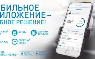 Личный кабинет топливной карты от Газпром «Нам по пути». Как зарегистрироваться, войти и удалить