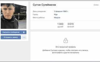 Просмотр скрытых страниц ВКонтакте: инструкция для пользователей