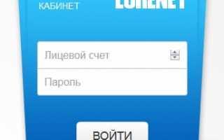 Луренет личный кабинет — вход в онлайн систему, регистрация, возможности, тарифы на услуги