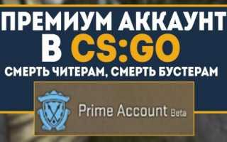 Что такое Prime аккаунт в CS:GO