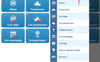 БК Бетсити — как зарегистрироваться на официальном сайте