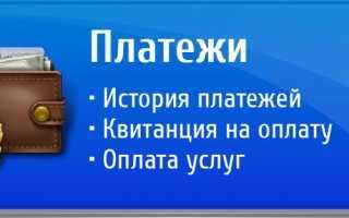 Жилкомцентр Новокузнецк — передать показания счетчиков, личный кабинет