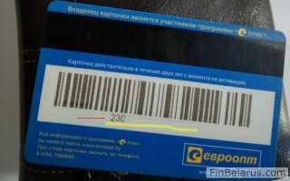 Зарегистрировать карту Евроопт (Е-плюс) — личный кабинет карточки удача в придачу