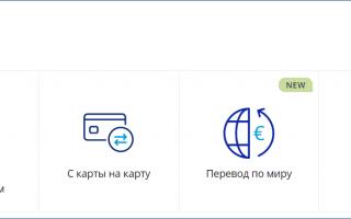 Вход в личный кабинет ВТБ-Онлайн