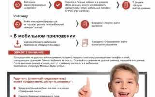 Госуслуги Москва — личный кабинет портала pgu.mos.ru