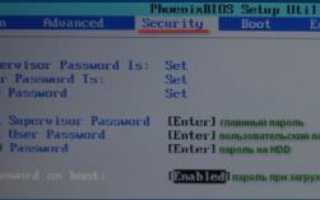 Как поставить пароль на жесткий диск в Windows 10?