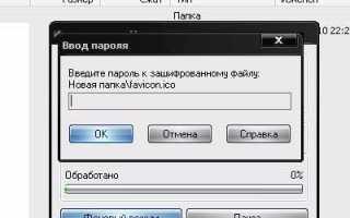 Как поставить пароль на папку на компьютере в Windows 7 и XP
