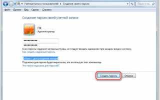 Как поставить пароль на компьютер. Простой способ