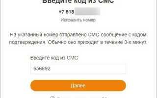 Одноклассники: регистрация нового пользователя — самый быстрый способ