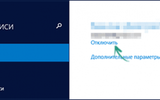 Как выйти из учетной записи Microsoft в Windows 10?