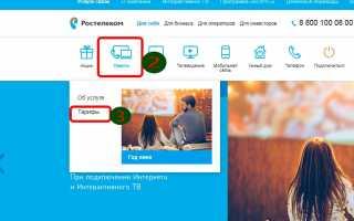 Как зарегистрироваться в личном кабинете Ростелеком — действия по шагам