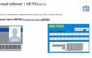Личный кабинет Metro Cash and Carry — инструкции, как войти и зарегистрироваться