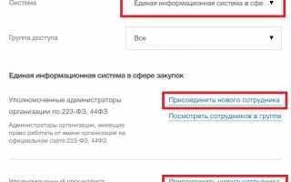 Как зарегистрироваться на сайте zakupki.gov.ru