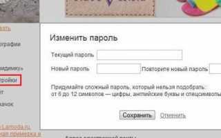 Смена пароля учетной записи майкрософт на телефоне. Как поменять пароль на пк или ноутбуке