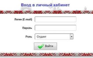 Личный кабинет ЧГУ им. Ульянова: вход в аккаунт, возможности системы