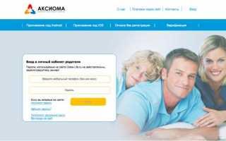 Оплата школьного питания Аксиома: преимущества, регистрация, функционал, лицевой счет и его привязка