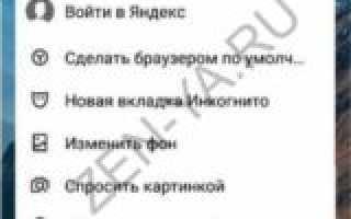 Страница Профиль в Яндекс Дзен – для чего нужна, как пользоваться, как скрыть?
