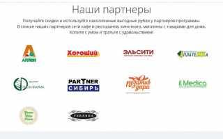 Копилка личный кабинет вход и регистрация: активация карты, возможности системы