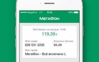 МегаФон Личный кабинет — приложение для iOS  — отзывы