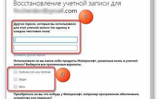 Как восстановить пароль от почты в Майле?