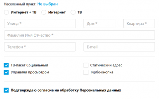 Личный кабинет Регион Телеком: регистрация, вход