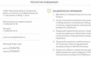 Виртуальная школа Сбербанка: личный кабинет, как зарегистрироваться