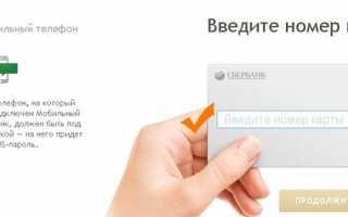 Регистрация Сбербанк Онлайн — пошаговая инструкция