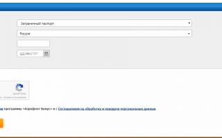Инструкция по созданию и активации личного кабинета в программе «Аэрофлот Бонус»
