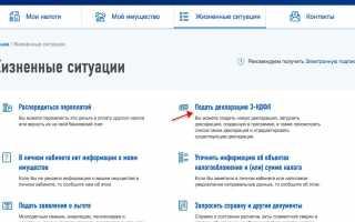 Подача документов в налоговую в электронном виде