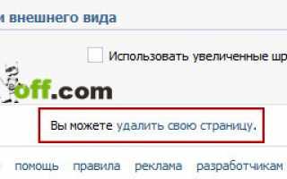 Способы полного удаления страницы в социальной сети ВКонтакте