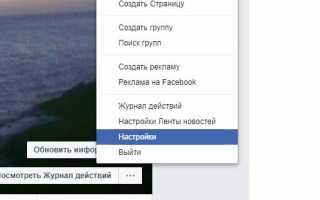 Пошаговый инструктаж, как привязать аккаунт Инстаграм к Фейсбуку