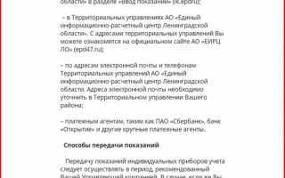 Личный кабинет ЕИРЦ Ленинградской области — передать показания