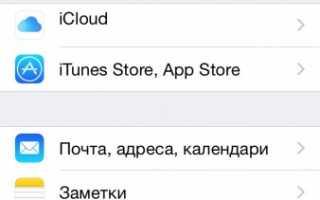 Создание учетной записи iCloud на iPhone, Mac и Windows