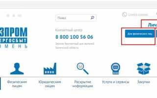 Личный кабинет от Газпром Энергосбыт Тюмень»: руководство пользователя