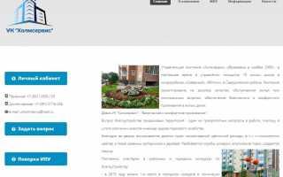 Личный кабинет УК Холмсервис — Красноярск