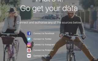 Как скачать все свои данные из Instagram: фотографии, истории, сообщения и др.