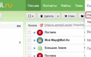 Как поменять пароль в электронной почте. Смена пароля на mail.ru…