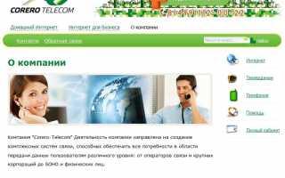 Кореро телеком Личный кабинет — Официальный сайт