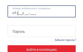 Личный кабинет ВТБ «Коллекция»: регистрация, вход и возможности