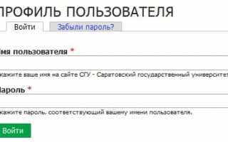 СГУ Личный кабинет — Официальный сайт