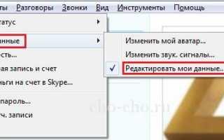 Как удалить учетную запись в скайпе за мгновение?