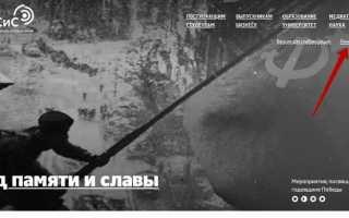 Единый информационный портал НИТУ «МИСиС»