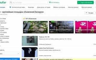 Куфар личный кабинет вход — крупнейшая площадка объявлений в Республике Беларусь